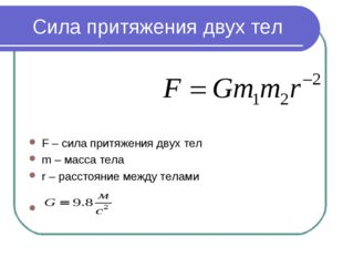 Сила притяжения двух тел F – сила притяжения двух тел m – масса тела r – расс