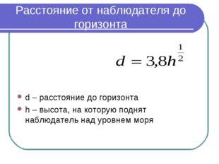 Расстояние от наблюдателя до горизонта d – расстояние до горизонта h – высота