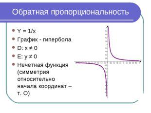 Обратная пропорциональность Y = 1/x График - гипербола D: x ≠ 0 E: y ≠ 0 Неч