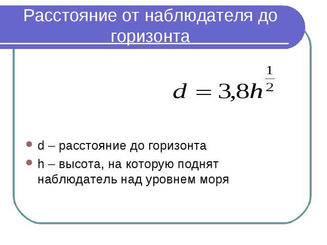 Расстояние от наблюдателя до горизонта d – расстояние до горизонта h – высота...