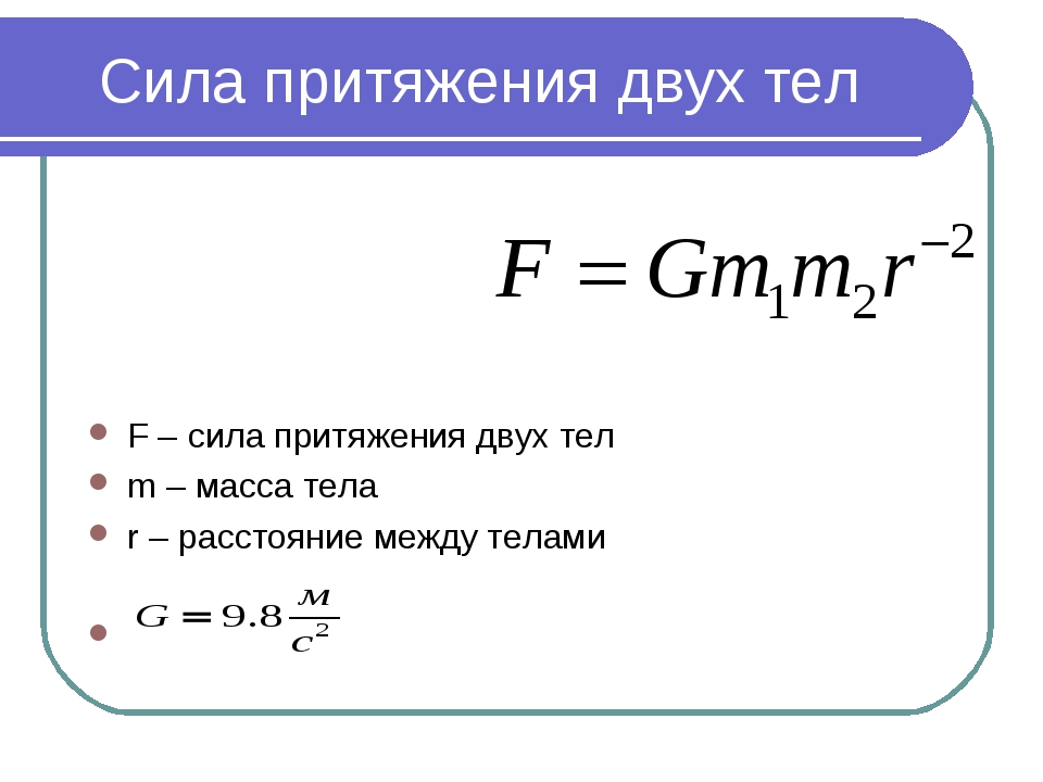 Сила притяжения двух тел F – сила притяжения двух тел m – масса тела r – расс...