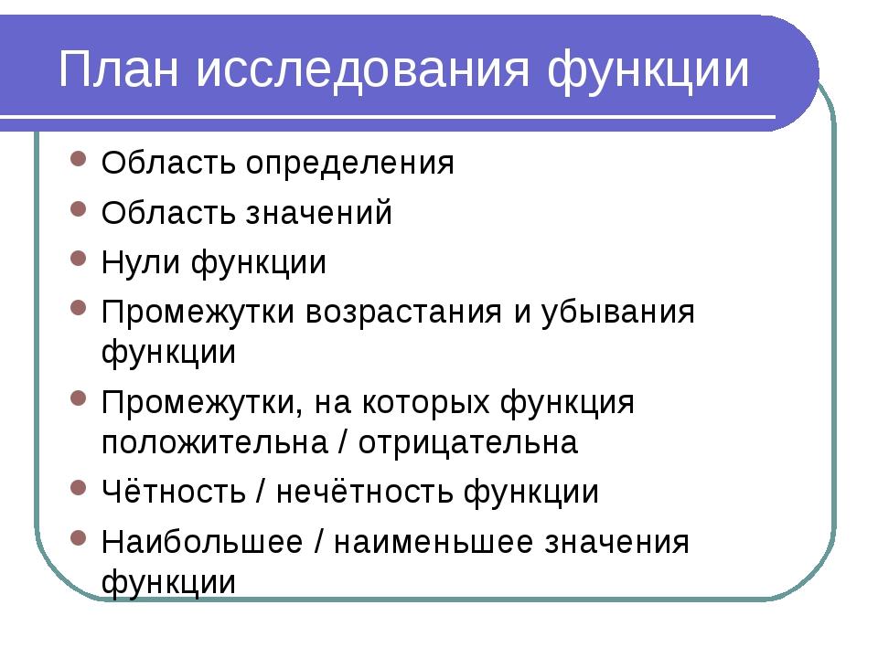 План исследования функции Область определения Область значений Нули функции П...