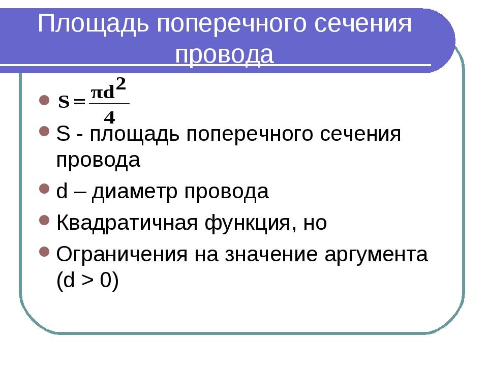 Площадь поперечного сечения провода S - площадь поперечного сечения провода d...