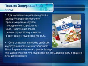 Польза йодированной соли Для нормального развития детей и функционирования вз