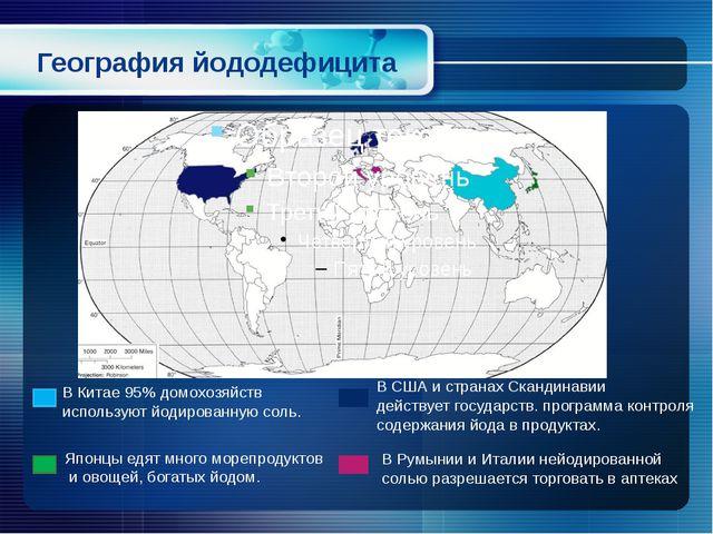 География йододефицита В Китае 95% домохозяйств используют йодированную соль....