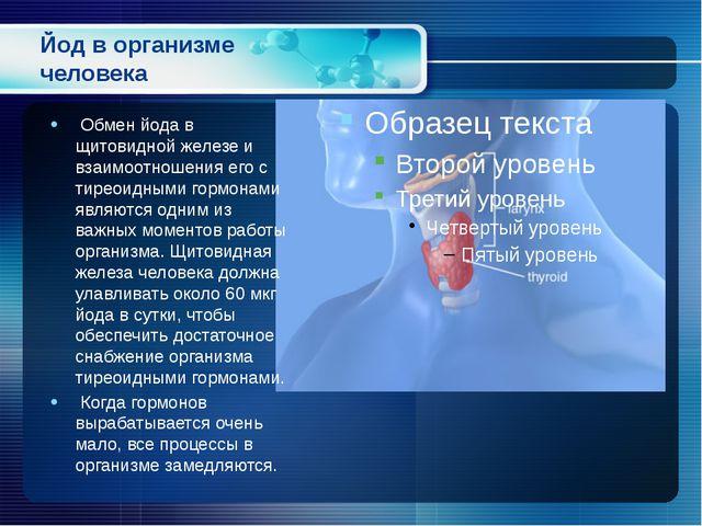 Йод в организме человека Обмен йода в щитовидной железе и взаимоотношения его...