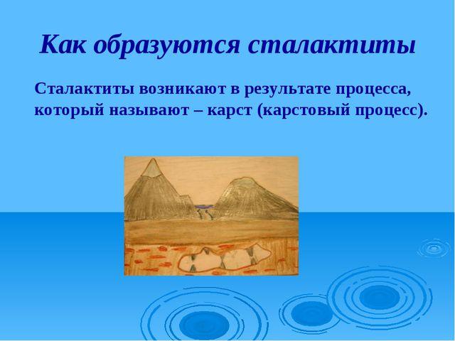 Как образуются сталактиты Сталактиты возникают в результате процесса, которы...