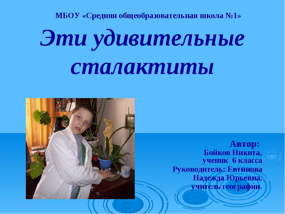 Эти удивительные сталактиты Автор: Бойков Никита, ученик 6 класса Руководител...