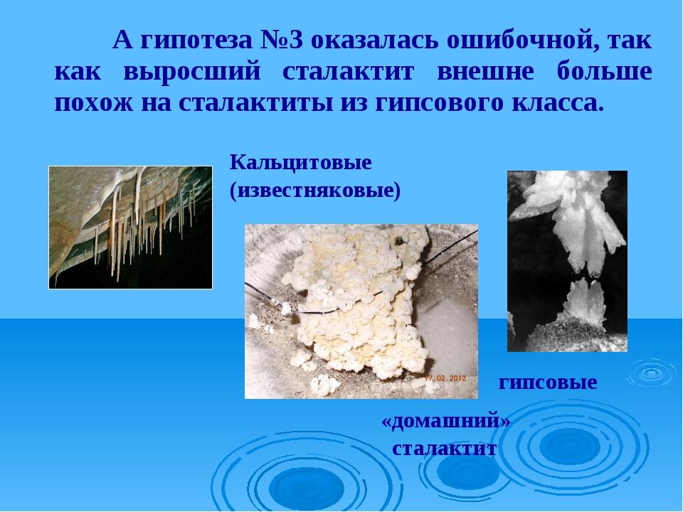 А гипотеза №3 оказалась ошибочной, так как выросший сталактит внешне больше...