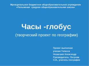 Проект выполнил ученик 7класса Нешатаев Александр Руководитель: Петрова О.В.,