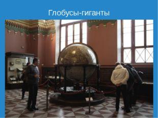 Глобусы-гиганты