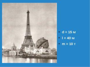 d = 15 м l = 40 м m = 10 т