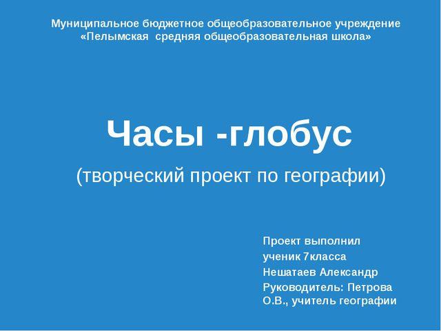 Проект выполнил ученик 7класса Нешатаев Александр Руководитель: Петрова О.В.,...