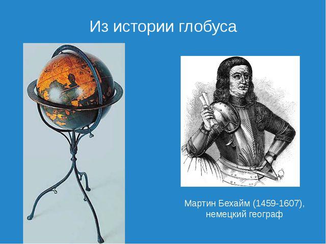 Из истории глобуса Мартин Бехайм (1459-1607), немецкий географ