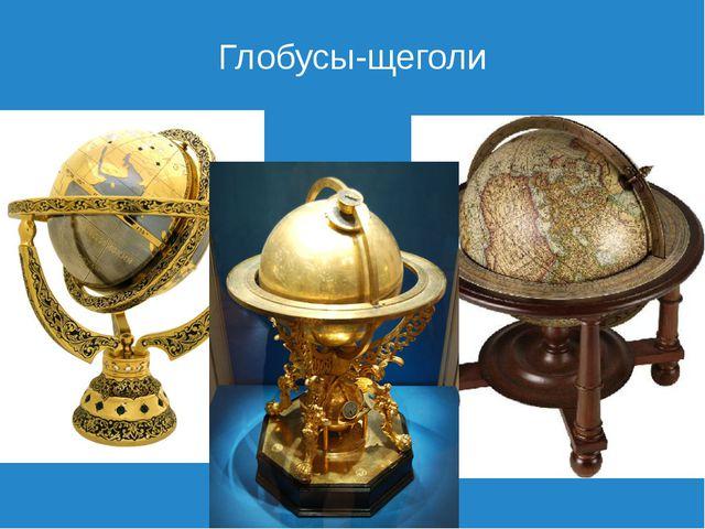 Глобусы-щеголи
