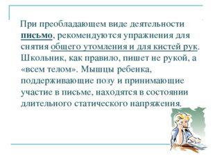 При преобладающем виде деятельности письмо, рекомендуются упражнения для сня