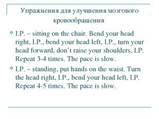 Упражнения для улучшения мозгового кровообращения I.P. – sitting on the chair