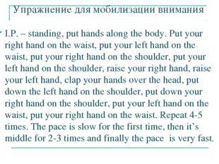 Упражнение для мобилизации внимания I.P. – standing, put hands along the body