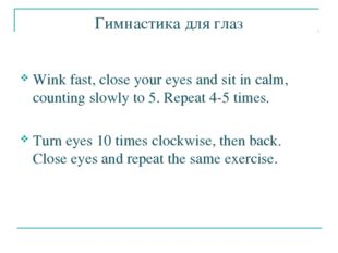 Гимнастика для глаз Wink fast, close your eyes and sit in calm, counting slow
