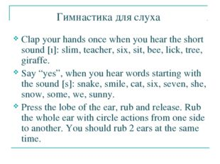 Гимнастика для слуха Clap your hands once when you hear the short sound [ı]: