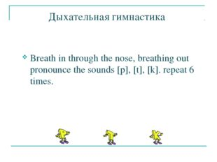 Дыхательная гимнастика Breath in through the nose, breathing out pronounce th