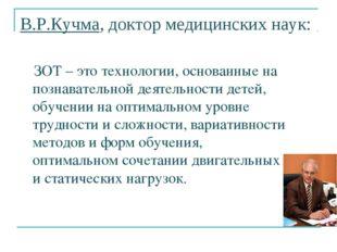 В.Р.Кучма, доктор медицинских наук: ЗОТ – это технологии, основанные на позна