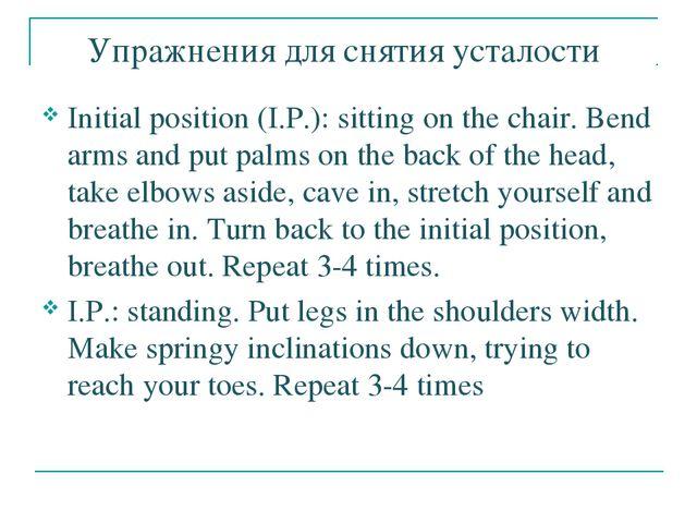 Упражнения для снятия усталости Initial position (I.P.): sitting on the chair...