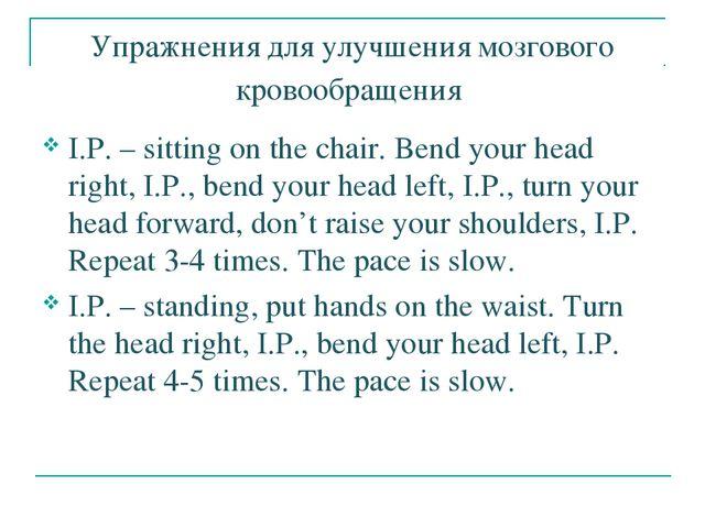 Упражнения для улучшения мозгового кровообращения I.P. – sitting on the chair...