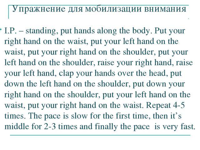 Упражнение для мобилизации внимания I.P. – standing, put hands along the body...