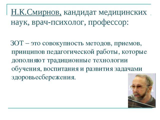 Н.К.Смирнов, кандидат медицинских наук, врач-психолог, профессор: ЗОТ – это с...