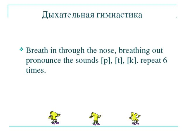 Дыхательная гимнастика Breath in through the nose, breathing out pronounce th...