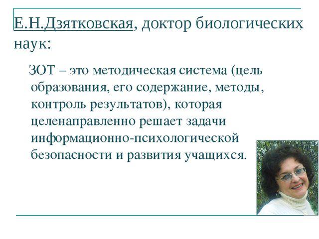 Е.Н.Дзятковская, доктор биологических наук: ЗОТ – это методическая система (ц...