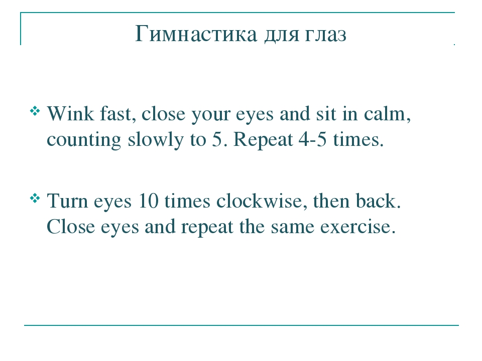 Гимнастика для глаз Wink fast, close your eyes and sit in calm, counting slow...