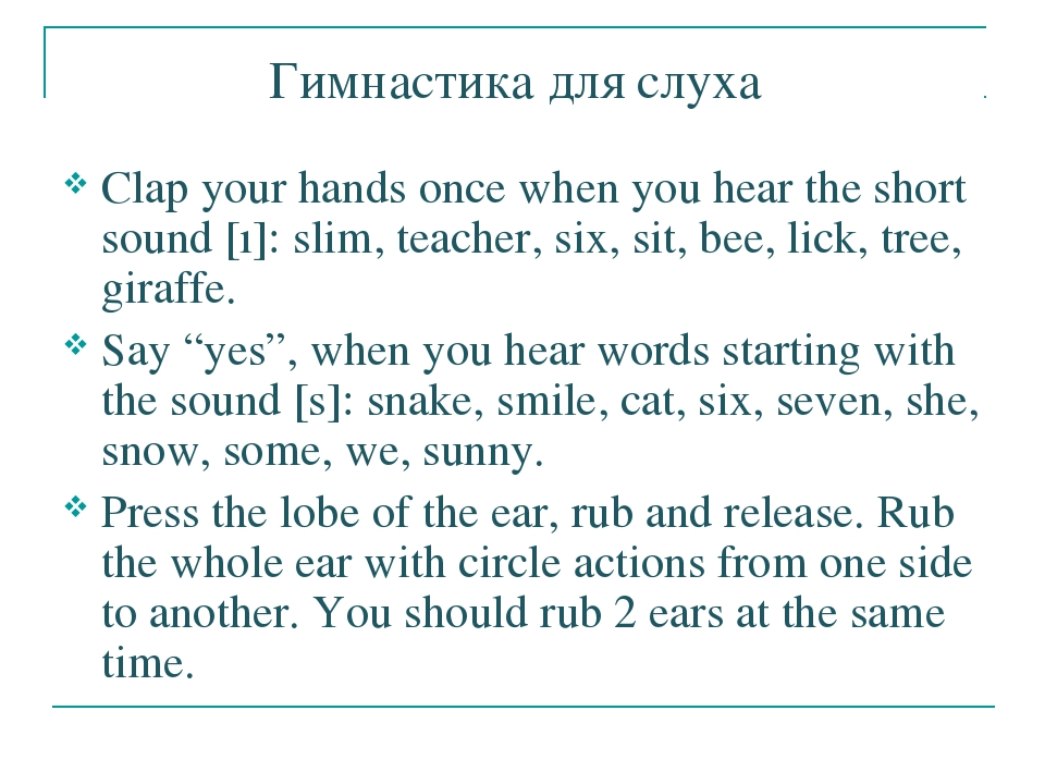 Гимнастика для слуха Clap your hands once when you hear the short sound [ı]:...