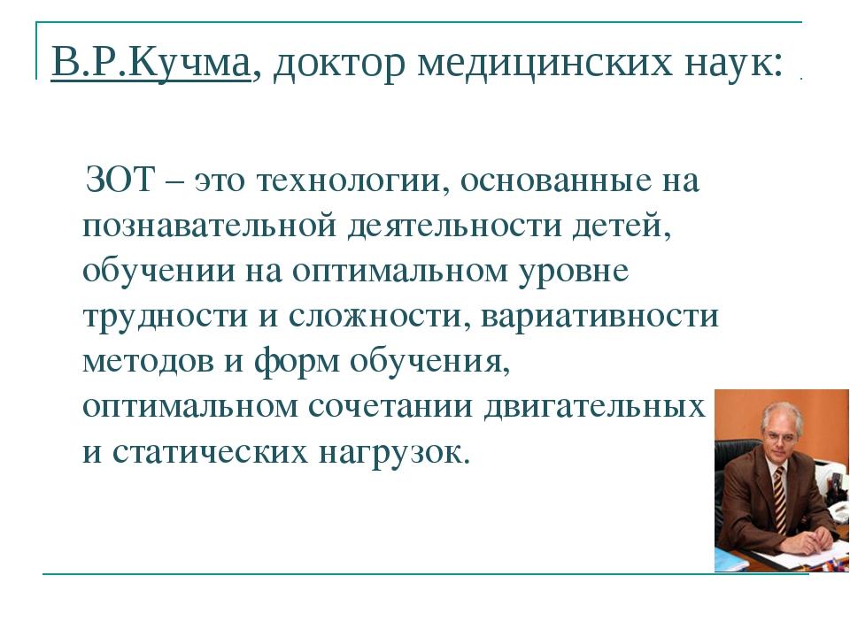 В.Р.Кучма, доктор медицинских наук: ЗОТ – это технологии, основанные на позна...