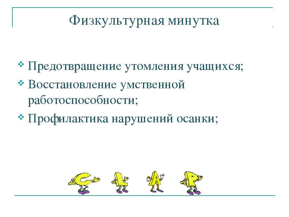 Физкультурная минутка Предотвращение утомления учащихся; Восстановление умств...