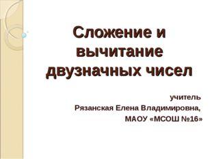 Сложение и вычитание двузначных чисел учитель Рязанская Елена Владимировна, М