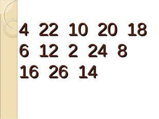 4 22 10 20 18 6 12 2 24 8 16 26 14