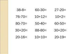 38-8=60-30=27-20= 76-70=10+12=10+2= 80-70=50-40=60-50= 30+20=88-80=30