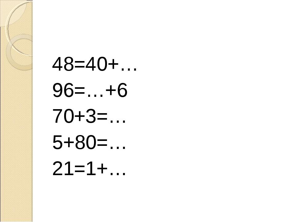 48=40+… 96=…+6 70+3=… 5+80=… 21=1+…