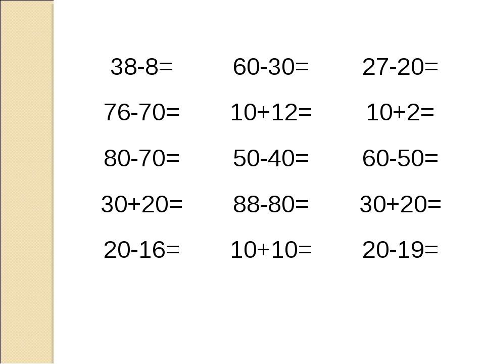38-8=60-30=27-20= 76-70=10+12=10+2= 80-70=50-40=60-50= 30+20=88-80=30...
