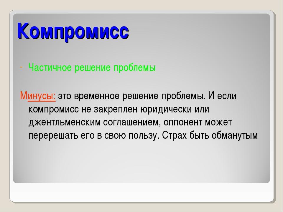 Компромисс Частичное решение проблемы Минусы: это временное решение проблемы....