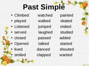 Past Simple Climbed watched painted played walked skated Listened jumped visi