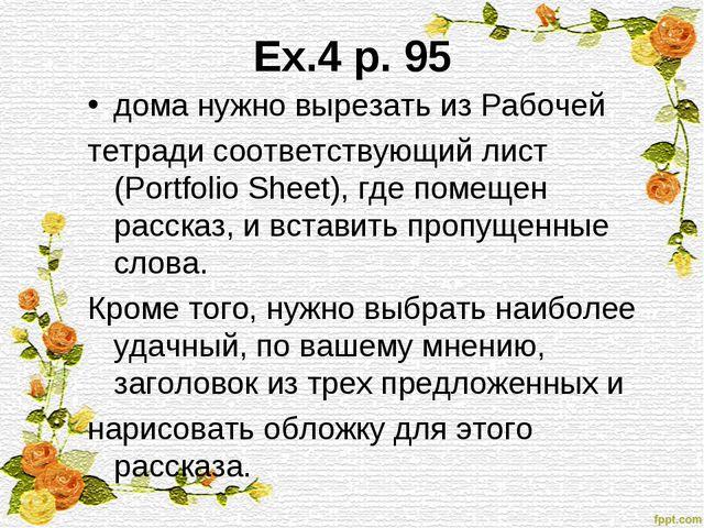 Ex.4 p. 95 дома нужно вырезать из Рабочей тетради соответствующий лист (Portf...