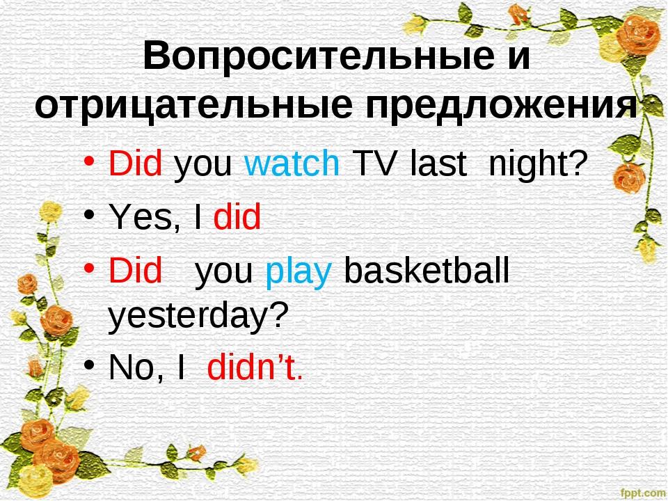 Вопросительные и отрицательные предложения Did you watch TV last night? Yes,...
