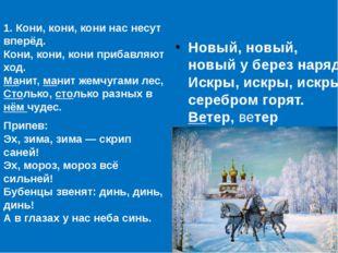Зима Новый, новый, новый у берез наряд. Искры, искры, искры серебром горят. В
