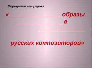 « _______________ образы ______________ в ______________ русских композиторов