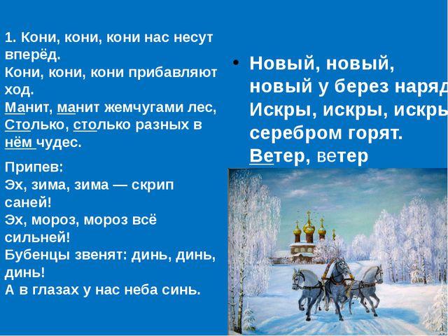 Зима Новый, новый, новый у берез наряд. Искры, искры, искры серебром горят. В...