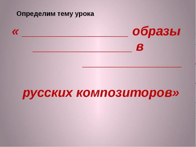 « _______________ образы ______________ в ______________ русских композиторов...