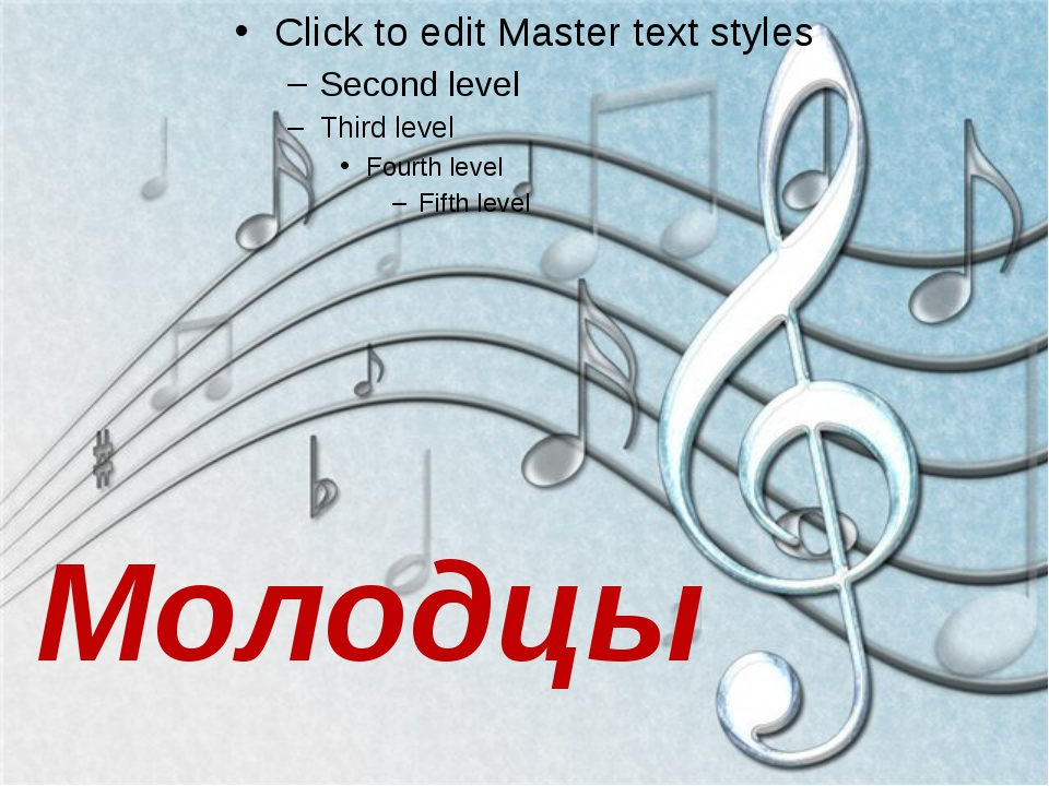 Музыка к конкурсу волшебная палочка